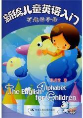 新编儿童英语入门——有趣的字母(仅适用PC阅读)