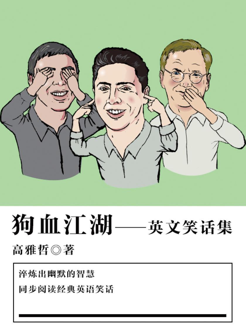 休闲娱乐:狗血江湖——英文笑话集