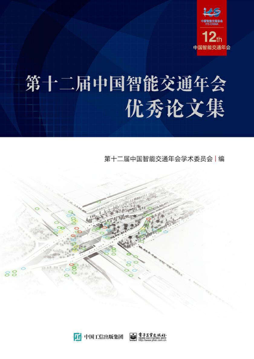 第十二届中国智能交通年会优秀论文集(含光盘1张)