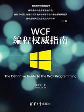 WCF编程权威指南