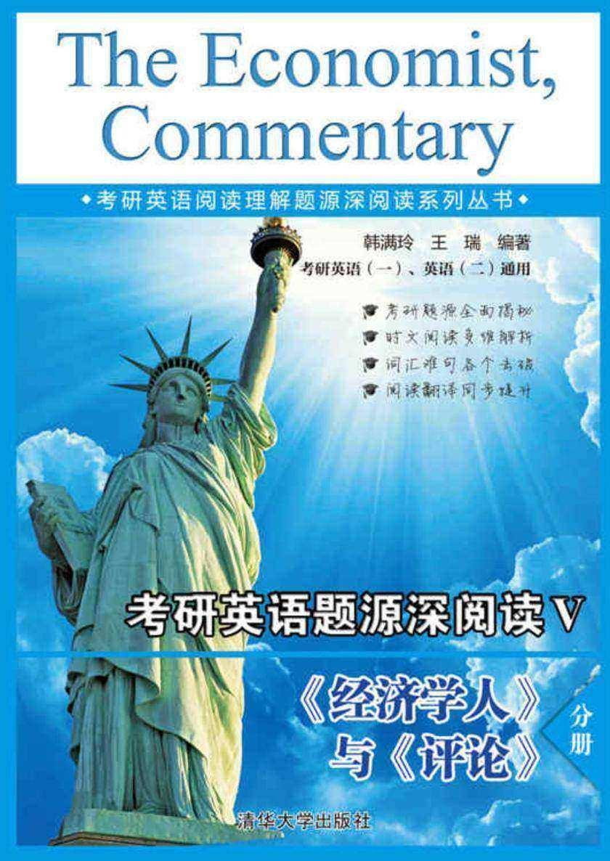 考研英语题源深阅读Ⅴ 《经济学人》与《评论》分册