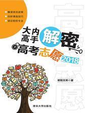 大内高手解密高考志愿2018