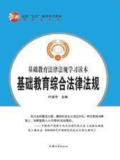 基础教育综合法律法规