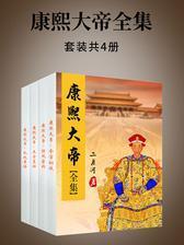 康熙大帝全集(共4册)
