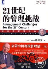 21世纪的管理挑战(中英文双语珍藏版)(试读本)