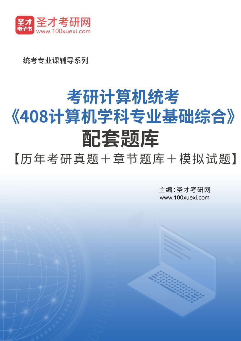 全国硕士研究生入学统一考试408计算机学科专业基础综合题库【历年考研真题+章节题库+模拟试题】