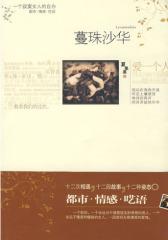 蔓珠沙华(试读本)