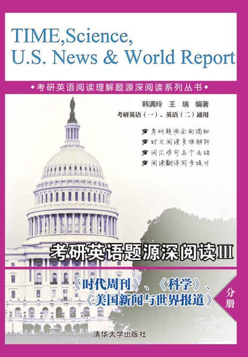 考研英语题源深阅读Ⅲ 《时代周刊》、《科学》、《美国新闻与世界报道》分册