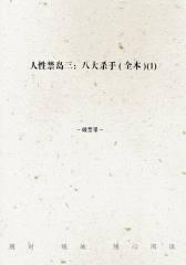 人性禁岛三:八大杀手(全本)(1)