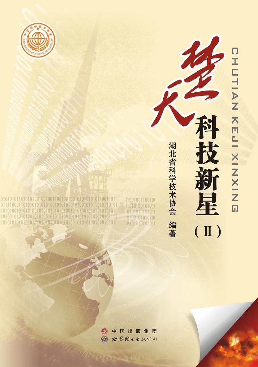 楚天科技新星(Ⅱ)(仅适用PC阅读)