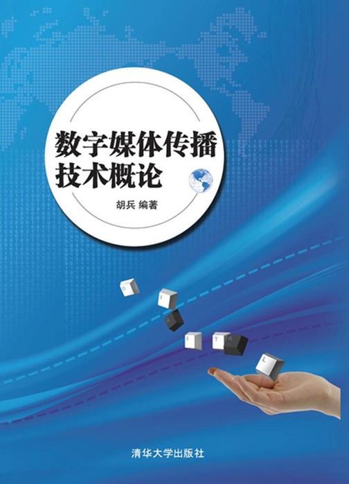 数字媒体传播技术概论