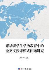 来华留学生学历教育中的全英文授课模式问题研究