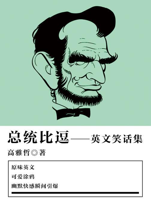 休闲娱乐必读:总统比逗——英文笑话集