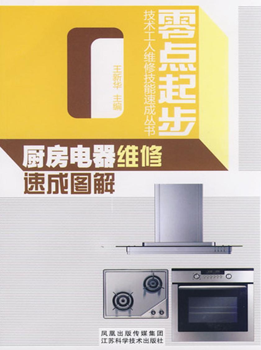 厨房电器维修速成图解(仅适用PC阅读)
