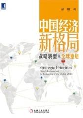 中国经济新格局:战略转型及全球重组(仅适用PC阅读)