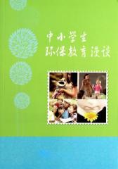 我们同住地球村--中小学环境教育漫谈(中小学教育教学新视点丛书.第3辑)