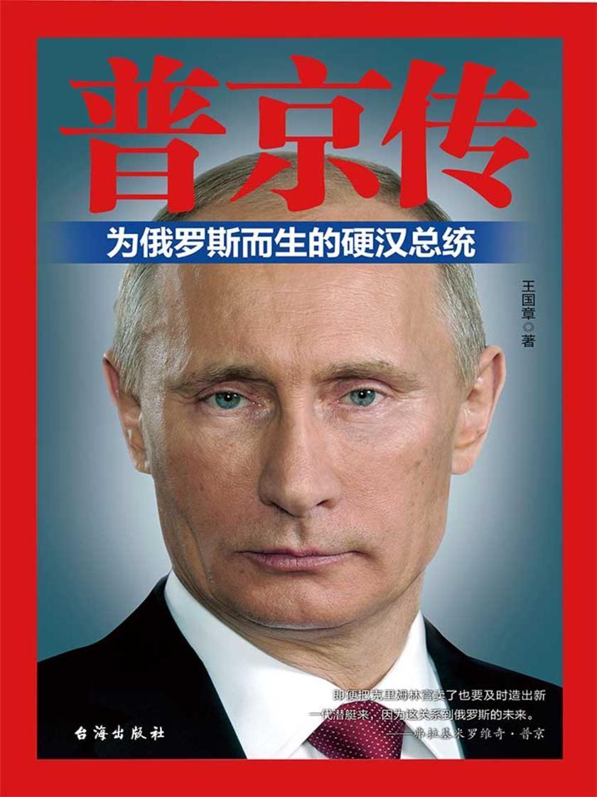 普京传(为俄罗斯而生的硬汉总统)