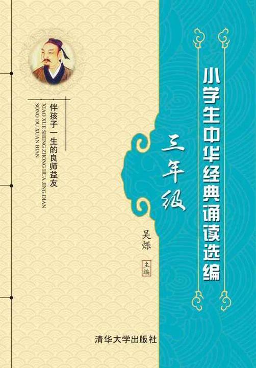 小学生中华经典诵读选编·三年级