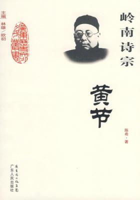 岭南诗宗黄节