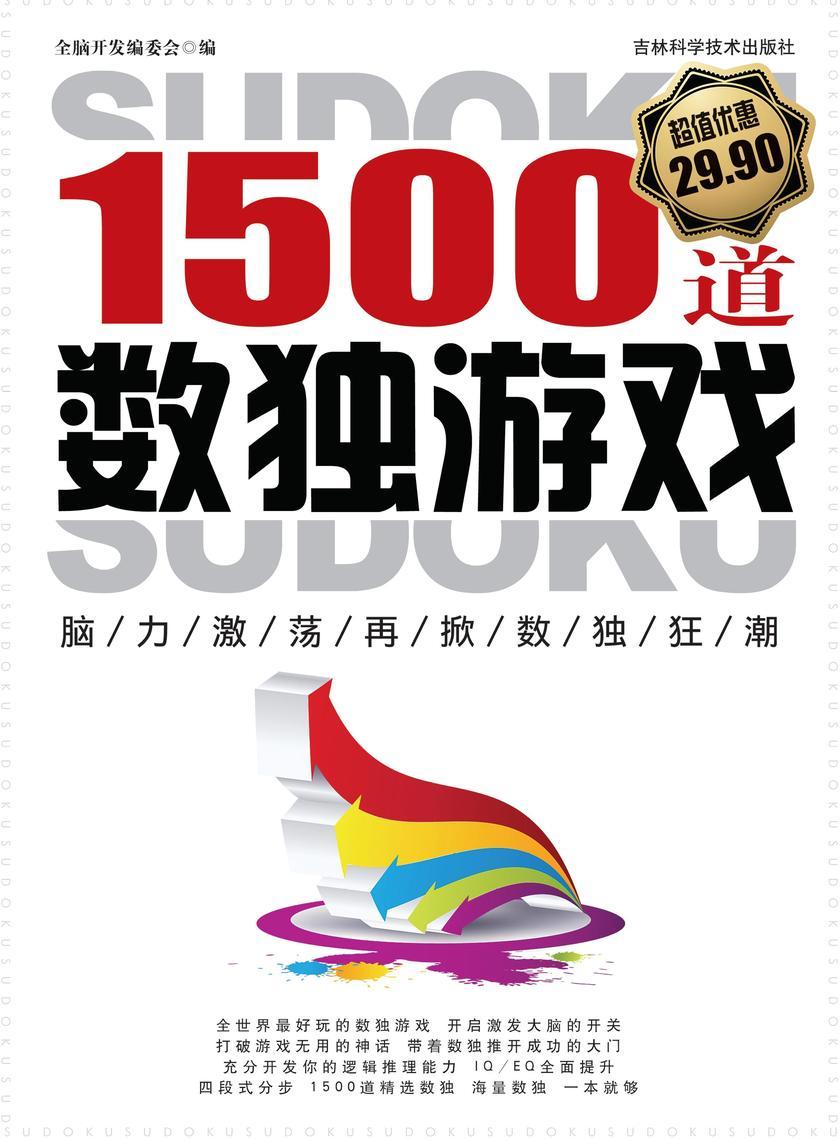 1500道数独游戏(仅适用PC阅读)