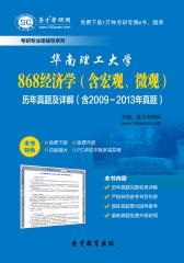 圣才学习网·华南理工大学868经济学(含宏观、微观)历年真题及详解(含2009~2013年真题)(仅适用PC阅读)