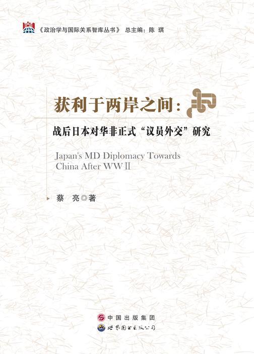 """获利于两岸之间:战后日本对华非正式""""议员外交""""研究"""