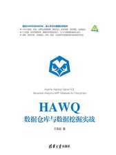 HAWQ数据仓库与数据挖掘实战