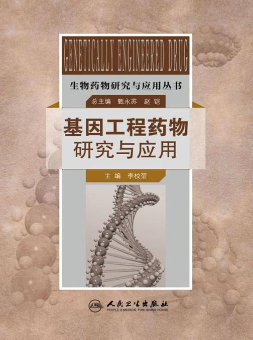 生物药物研究与应用丛书----基因工程药物研究与应用