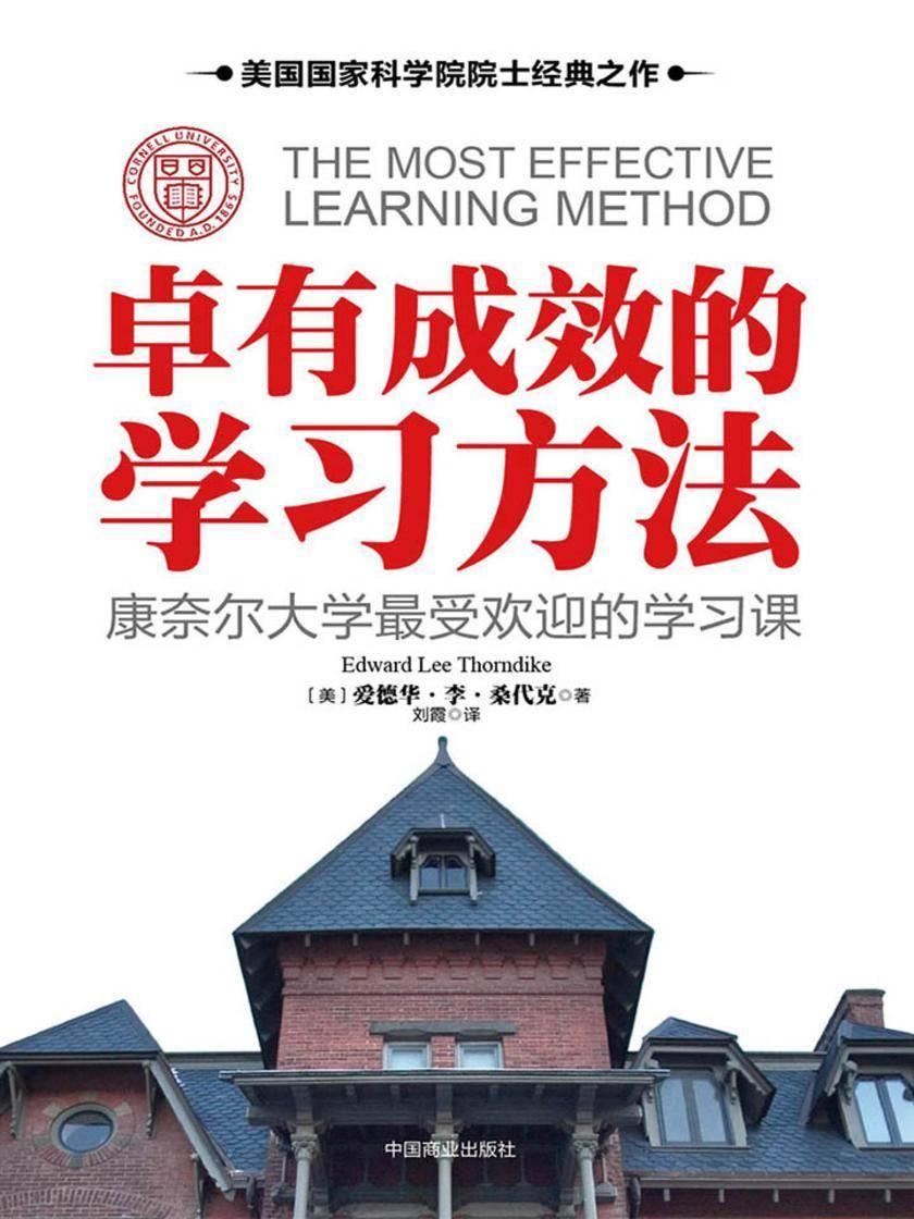 卓有成效的学习方法:康奈尔大学最受欢迎的学习课