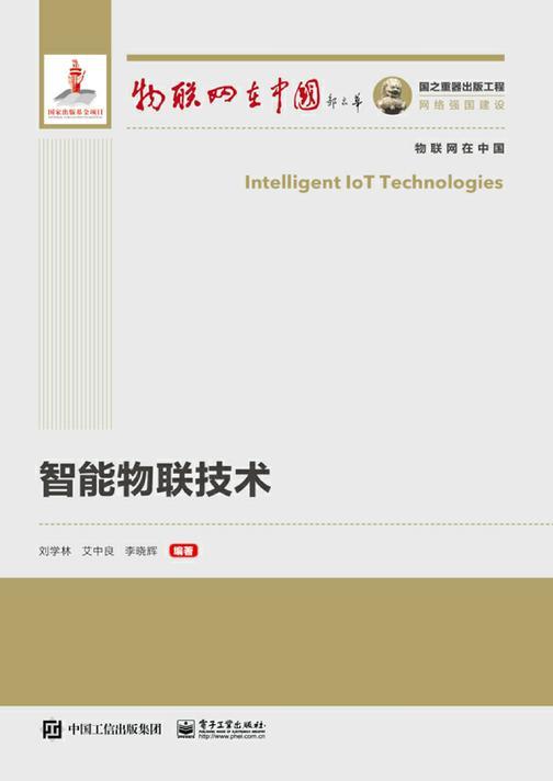 智能物联技术
