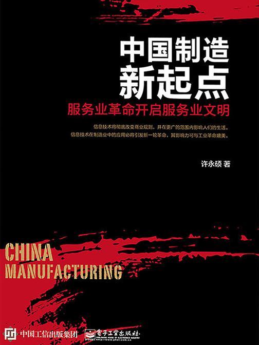 中国制造新起点:服务业革命开启服务业文明