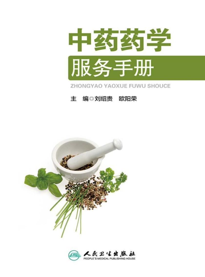 中药药学服务手册