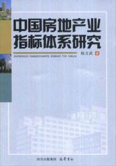 中国房地产业指标体系研究(仅适用PC阅读)