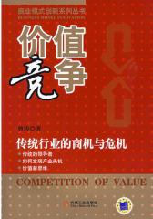 价值竞争——传统行业的商机与危机(试读本)
