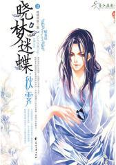 晓梦迷蝶.秋霁2(试读本)