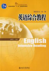 英语综合教程.第1册(教师用书)(仅适用PC阅读)