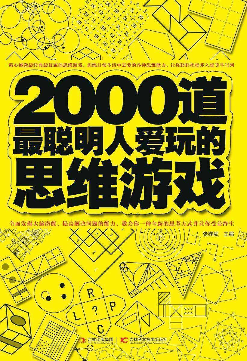 2000道最聪明人爱玩的思维游戏
