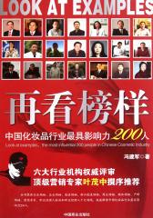 再看榜样,中国化妆品行业  影响力200人(仅适用PC阅读)