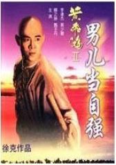 黄飞鸿2:男儿当自强 国语版(影视)