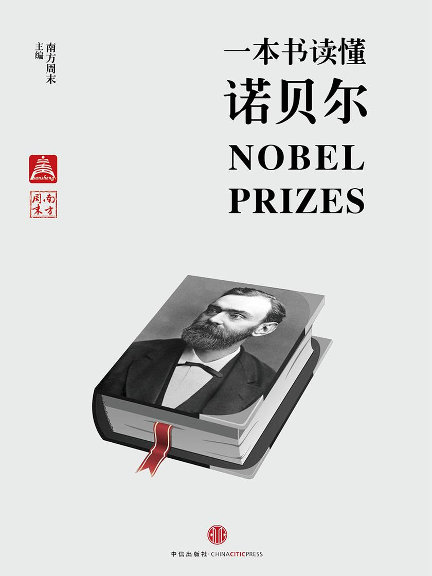一本书读懂诺贝尔