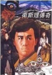卫斯理传奇 粤语(影视)