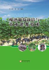 酿酒葡萄栽培与节水灌溉技术