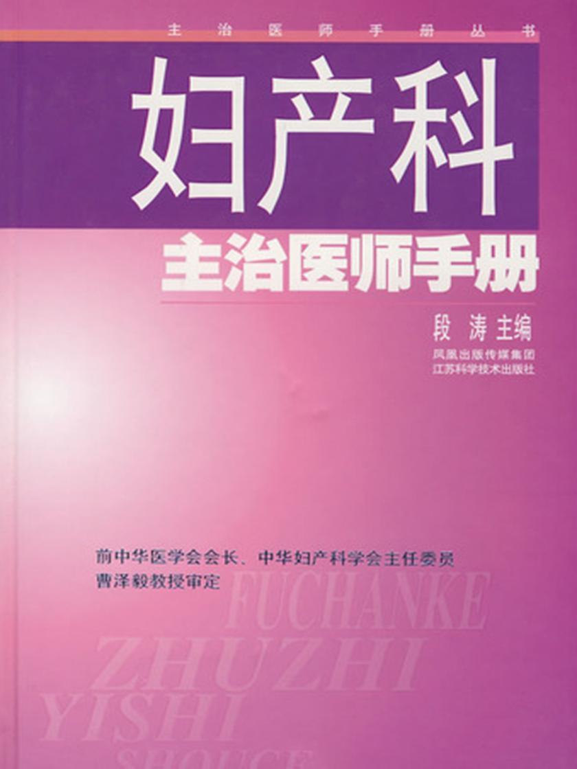 妇产科主治医师手册(仅适用PC阅读)