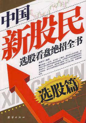 中国新股民选股看盘绝招全书:选股篇