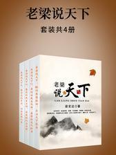 老梁说天下 (套装1-4册)