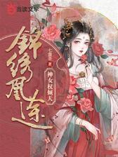 锦绣凰途:神女权倾天下