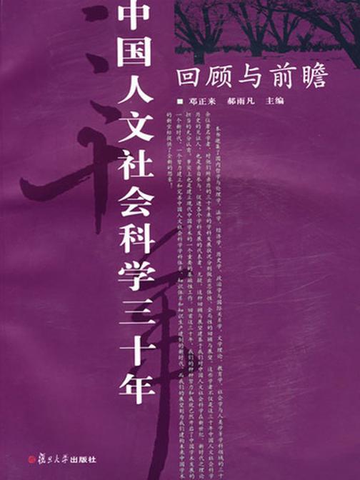 中国人文社会科学三十年――回顾与前瞻