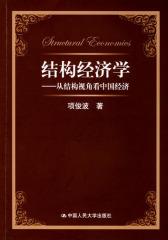 结构经济学:从结构视角看中国经济