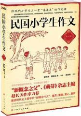 民国小学生作文 第一辑(试读本)