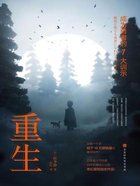 """重生:成为勇者的7大训示(日本销量突破10万册,由日本超高人气编剧创作的奇幻冒险励志小说 教你全新的自我重生的""""心灵""""锻造法,重新找回""""勇敢""""的自己)"""